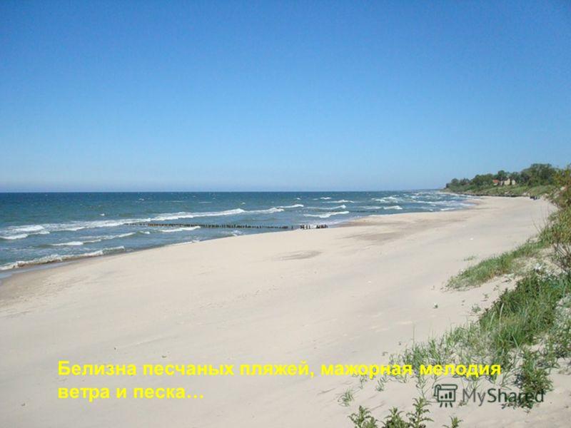 Белизна песчаных пляжей, мажорная мелодия ветра и песка…