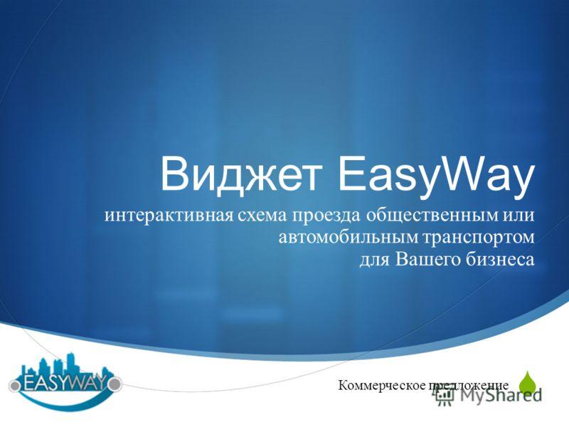 Виджет EasyWay интерактивная схема проезда общественным или автомобильным транспортом для Вашего бизнеса Коммерческое предложение