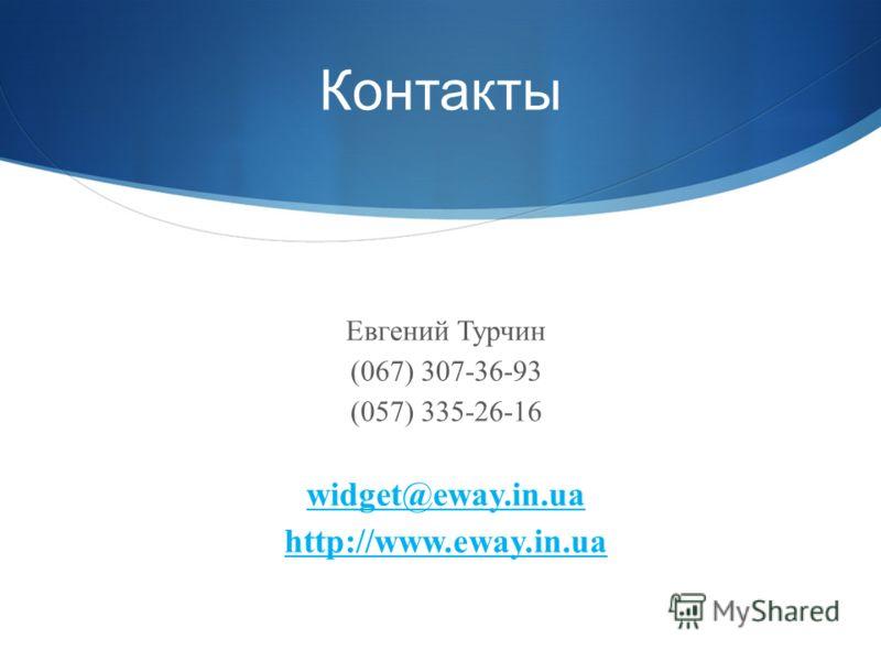 Контакты Евгений Турчин (067) 307-36-93 (057) 335-26-16 widget@eway.in.ua http://www.eway.in.ua