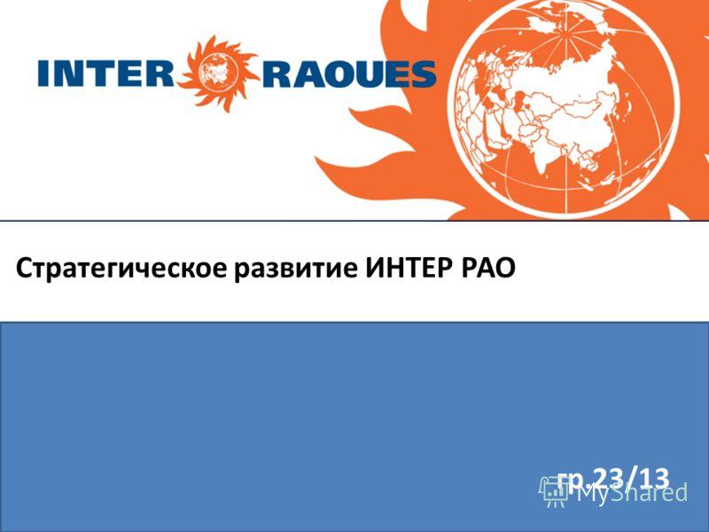 Стратегическое развитие ИНТЕР РАО гр.23/13