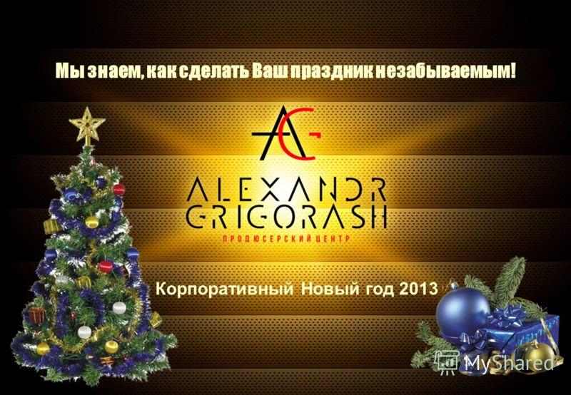 Мы знаем, как сделать Ваш праздник незабываемым! Корпоративный Новый год 2013