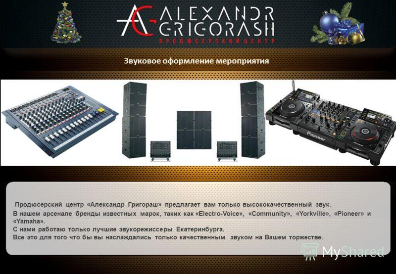 Звуковое оформление мероприятия Продюсерский центр «Александр Григораш» предлагает вам только высококачественный звук. В нашем арсенале бренды известных марок, таких как «Electro-Voice», «Community», «Yorkville», «Pioneer» и «Yamaha». С нами работаю