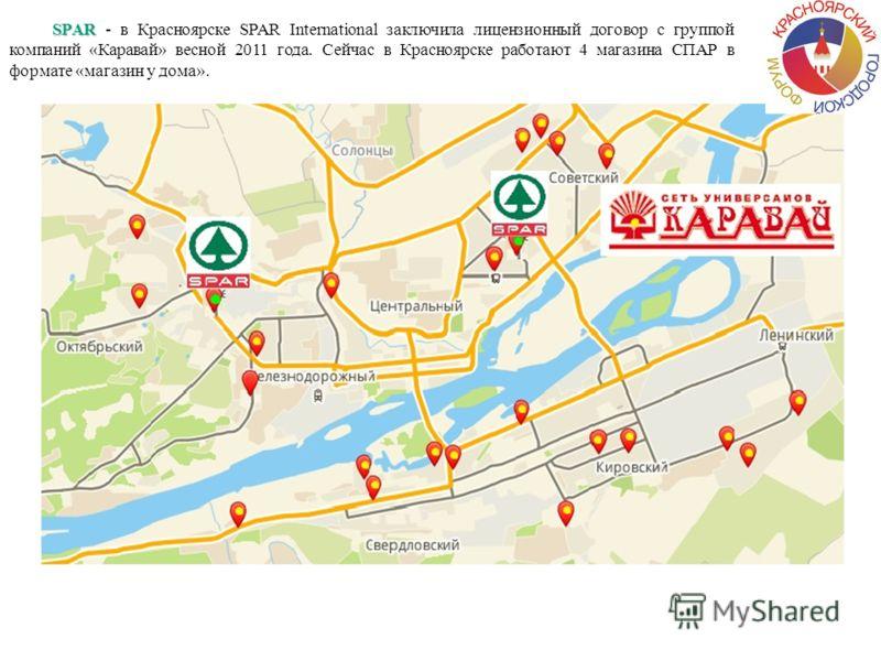 SPAR SPAR - в Красноярске SPAR International заключила лицензионный договор с группой компаний «Каравай» весной 2011 года. Сейчас в Красноярске работают 4 магазина СПАР в формате «магазин у дома».