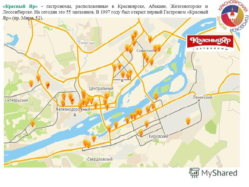 «Красный Яр» «Красный Яр» - гастрономы, расположенные в Красноярске, Абакане, Железногорске и Лесосибирске. На сегодня это 55 магазинов. В 1997 году был открыт первый Гастроном «Красный Яр» (пр. Мира, 52).