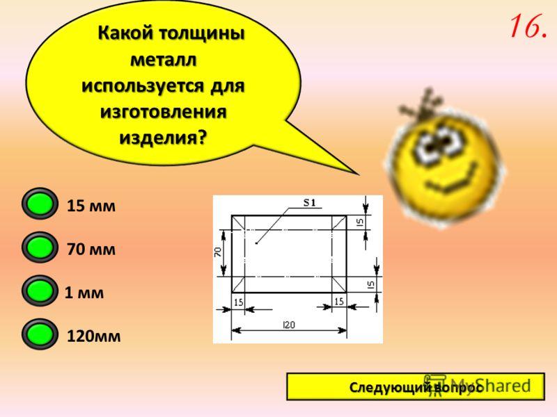Какой размер будет иметь изделие после его изготовления? Какой размер будет иметь изделие после его изготовления? 120х70 мм 90х70 мм Следующий вопрос Следующий вопрос 15. 120х100мм