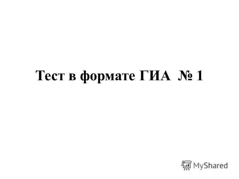 Тест в формате ГИА 1