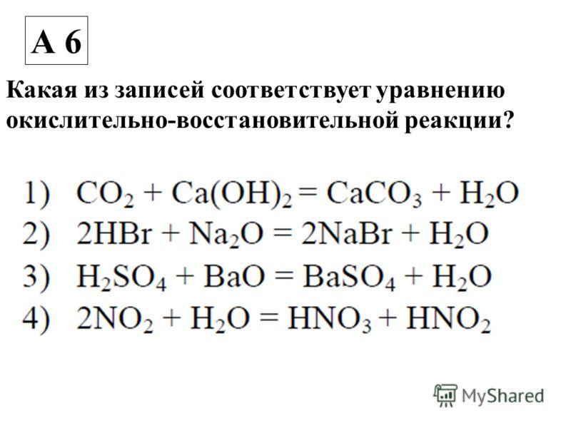 Какая из записей соответствует уравнению окислительно-восстановительной реакции?