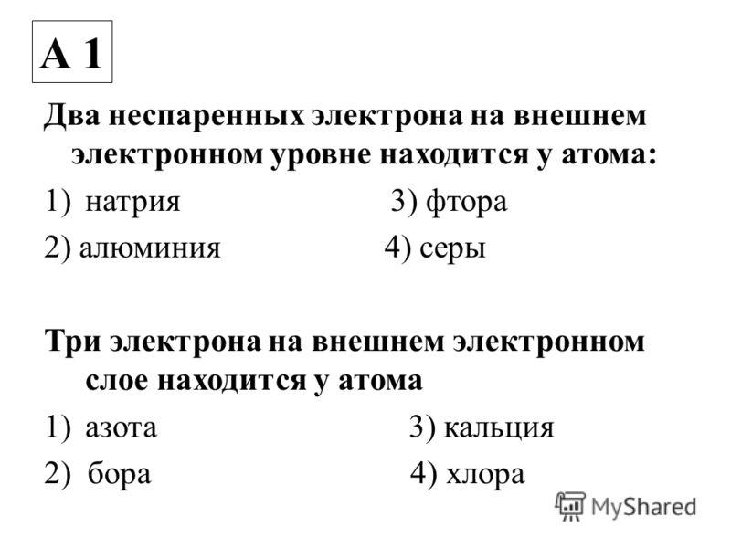 у атома: 1)натрия 3) фтора