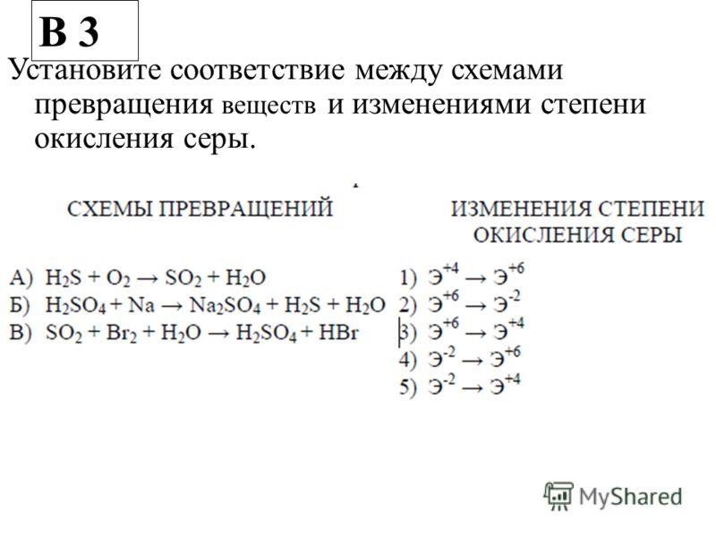 Установите соответствие между схемами превращения веществ и изменениями степени окисления серы. В 3