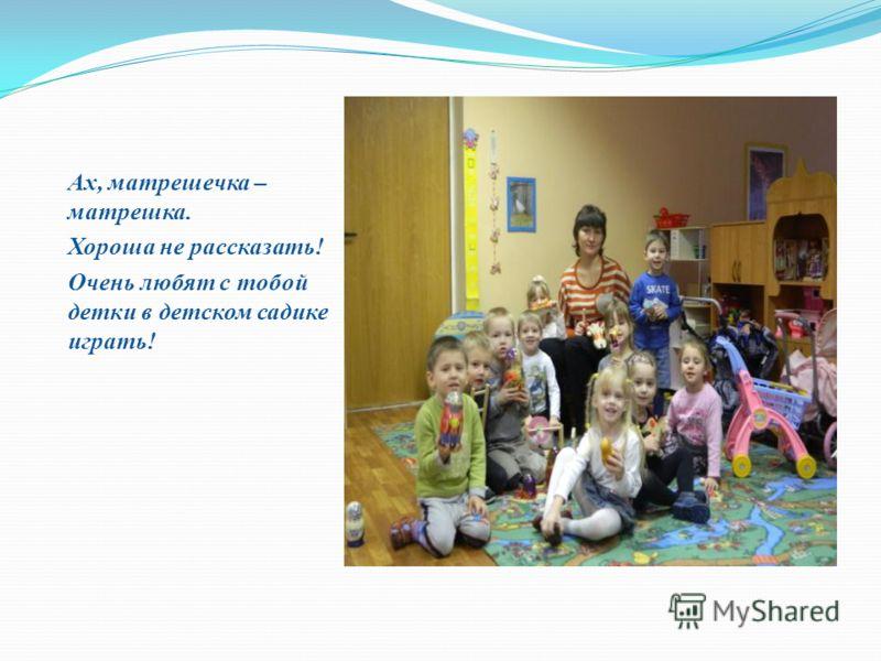 Знакомство детей с русской народной игрушкой – матрешкой.