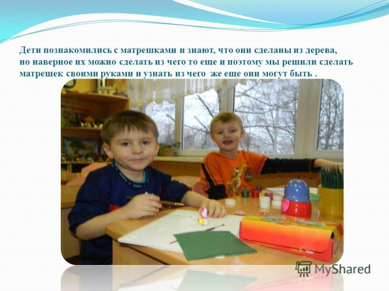 Ах, матрешечка – матрешка. Хороша не рассказать! Очень любят с тобой детки в детском садике играть!