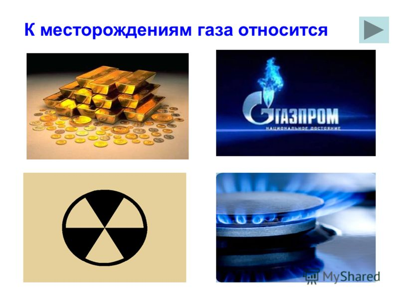 К месторождениям газа относится Березняковское Ямбургское ГайскоеМедвежье