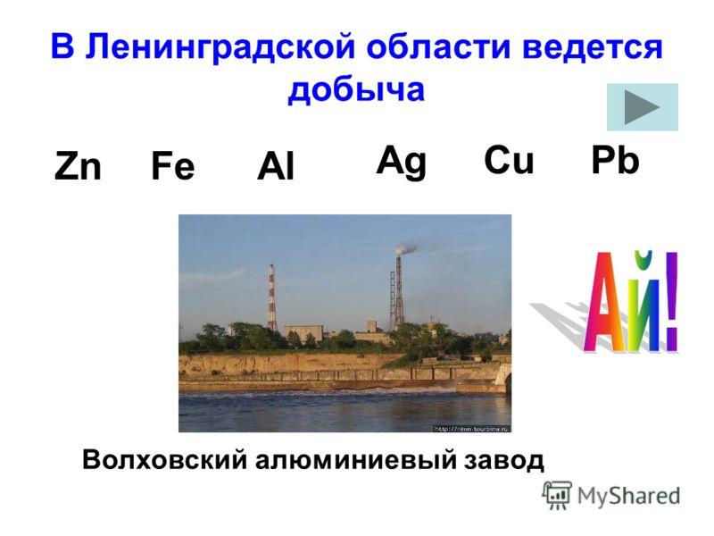 В Ленинградской области ведется добыча Al Fe Cu Zn PbAg Волховский алюминиевый завод