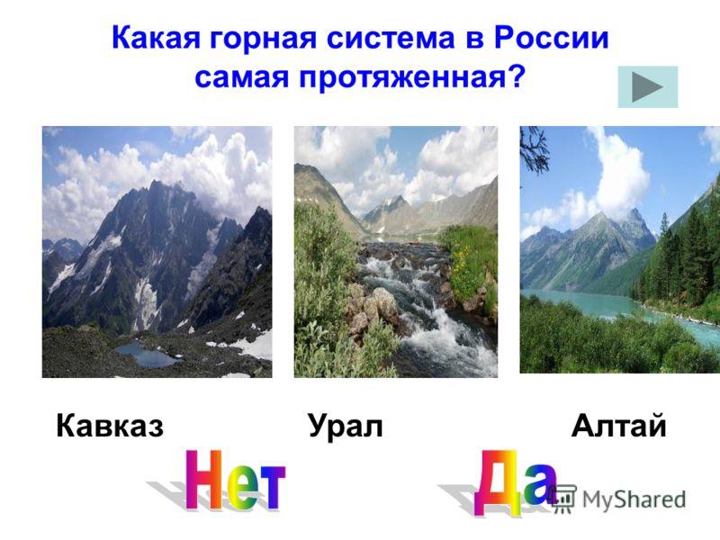 Какая горная система в России самая протяженная? КавказУралАлтай