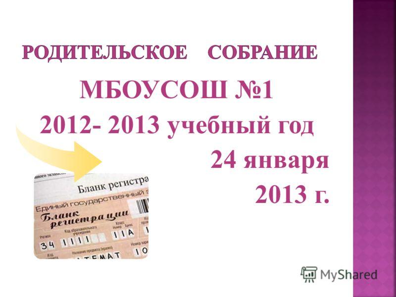 МБОУСОШ 1 2012- 2013 учебный год 24 января 2013 г.