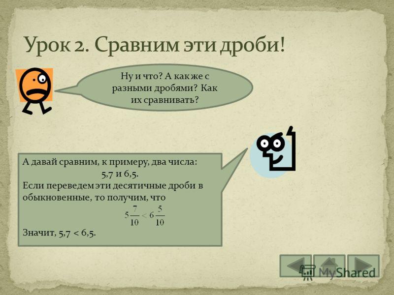 Перед тем, как научиться сравнивать десятичные дроби, ты должен запомнить важное правило десятичных дробей: Если к десятичной дроби приписать справа нули, то получится равная ей дробь. Так значит получается, что 3,8 и 3,80 – это равные дроби? Верно.