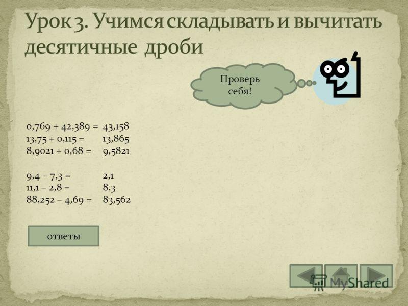 Итак, как же сложить две десятичные дроби? Правило сложения и вычитания десятичных дробей: Чтобы сложить (вычесть) две десятичные дроби, нужно: 1.Записать числа друг под другом так, чтобы запятая была под запятой. 2.Сложить (вычесть) числа, не обраща