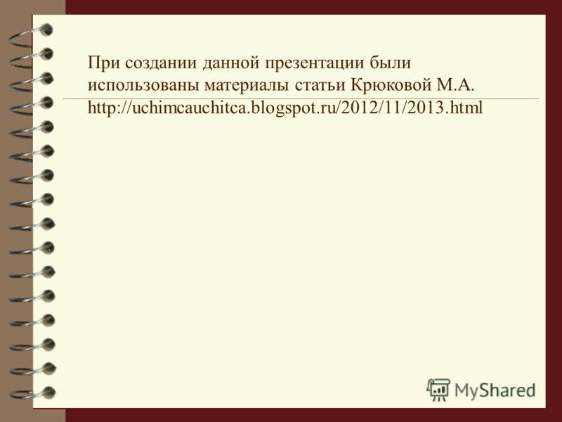 При создании данной презентации были использованы материалы статьи Крюковой М.А. http://uchimcauchitca.blogspot.ru/2012/11/2013.html