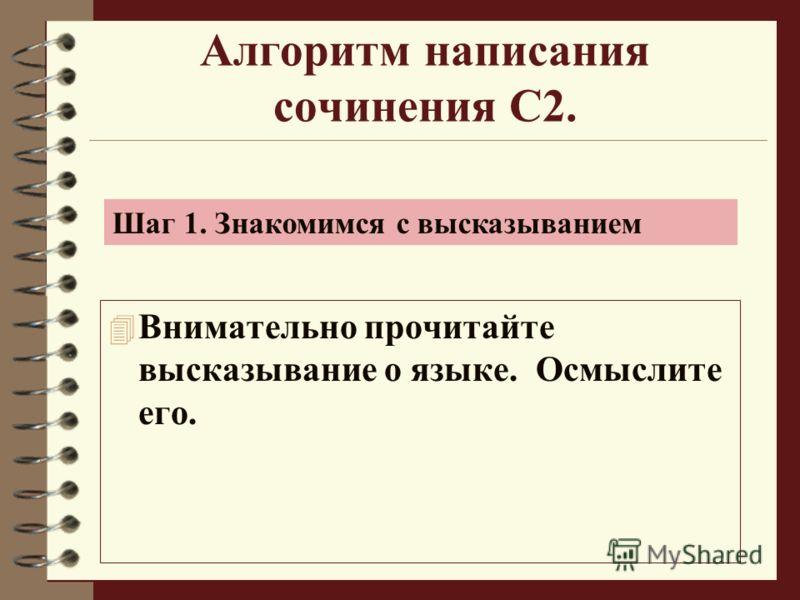 Алгоритм написания сочинения С2. 4 Внимательно прочитайте высказывание о языке. Осмыслите его. Шаг 1. Знакомимся с высказыванием
