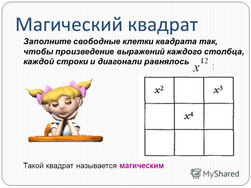 29 Магический квадрат Заполните свободные клетки квадрата так, чтобы произведение выражений каждого столбца, каждой строки и диагонали равнялось Такой квадрат называется магическим