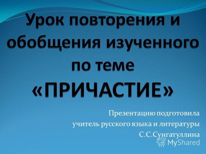 Презентацию подготовила учитель русского языка и литературы С.С.Сунгатуллина