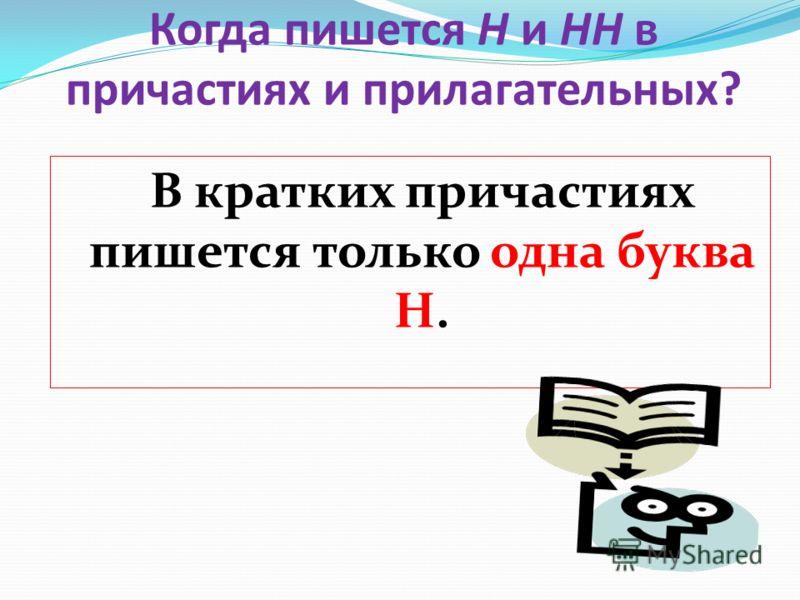 В кратких причастиях пишется только одна буква Н. Когда пишется Н и НН в причастиях и прилагательных?