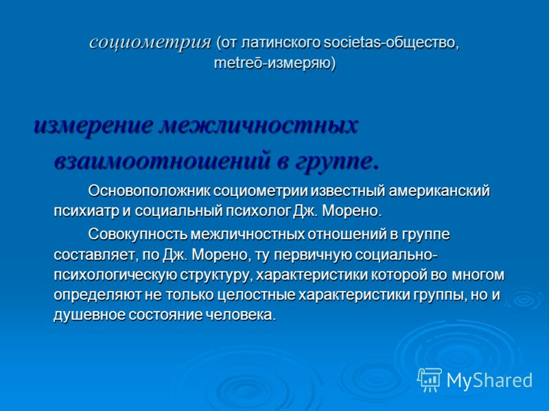 Практическое занятие 1 Социометрия как метод изучения межличностных отношений