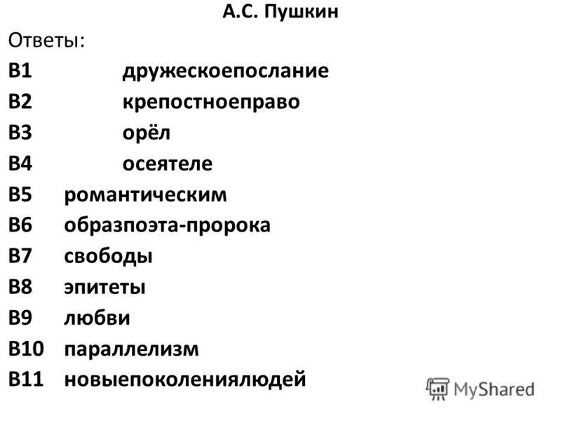 А.С. Пушкин Ответы: B1 дружескоепослание B2 крепостноеправо B3 орёл B4 осеятеле B5романтическим B6образпоэта-пророка B7свободы B8эпитеты B9любви B10параллелизм B11новыепоколениялюдей