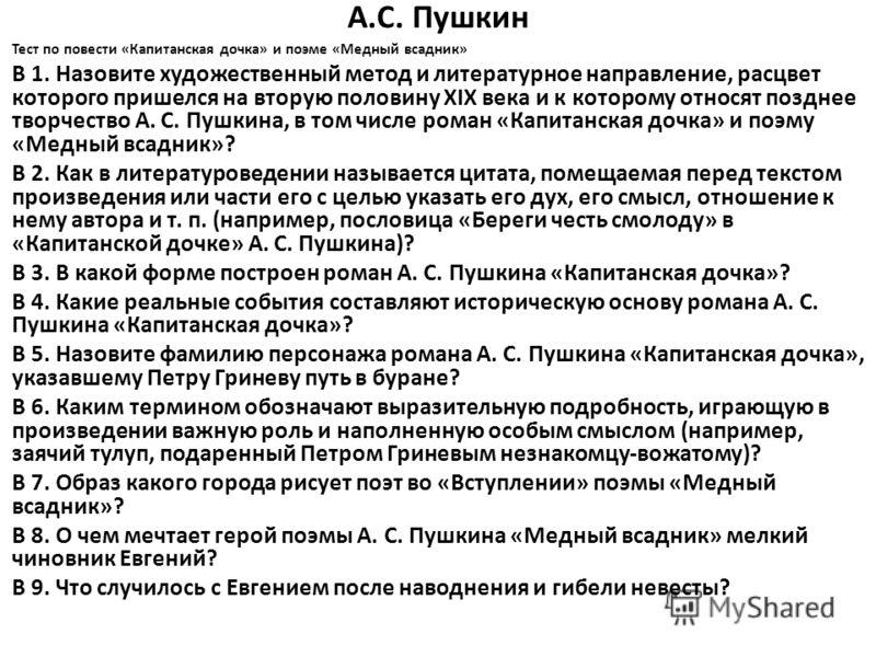 А.С. Пушкин Тест по повести «Капитанская дочка» и поэме «Медный всадник» В 1. Назовите художественный метод и литературное направление, расцвет которого пришелся на вторую половину XIX века и к которому относят позднее творчество А. С. Пушкина, в том