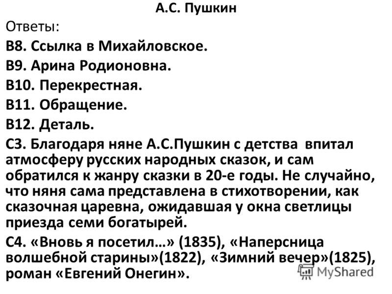А с пушкин ответы в8 ссылка в