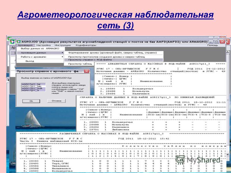 Агрометеорологическая наблюдательная сеть (3) Разработка технологии по формированию файлов архивного хранения первичных агрометеорологических наблюдений (AGROJOD). Осуществлялась корректировка программ формирования архивных файлов по ветви обработки