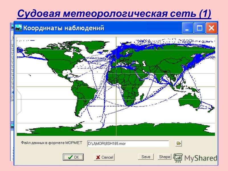 Судовая метеорологическая сеть (1) Развитие и научно-методическое сопровождение технологии автоматизированной системы первичной обработки судовых метеорологических наблюдений, усовершенствование блока контроля и сервисных функций. Подключен к АС МЕТЕ