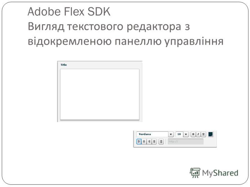 Adobe Flex SDK Вигляд текстового редактора з відокремленою панеллю управління