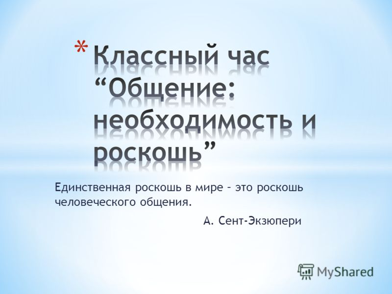 Единственная роскошь в мире – это роскошь человеческого общения. А. Сент-Экзюпери