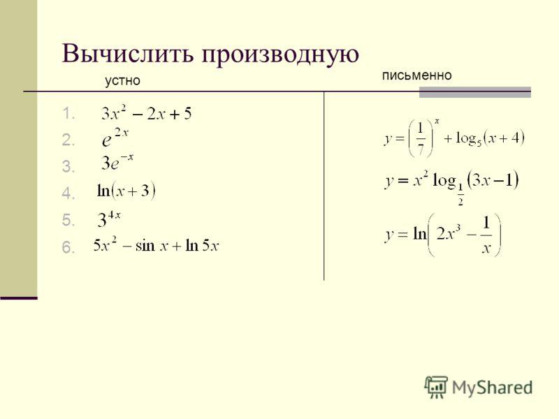Вычислить производную 1. 2. 3. 4. 5. 6. устно письменно