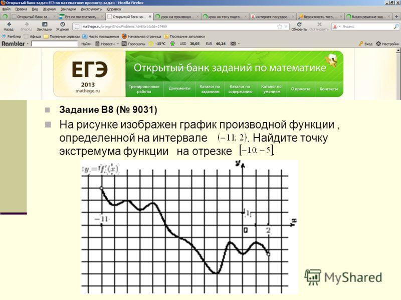 Задание B8 ( 9031) На рисунке изображен график производной функции, определенной на интервале. Найдите точку экстремума функции на отрезке.