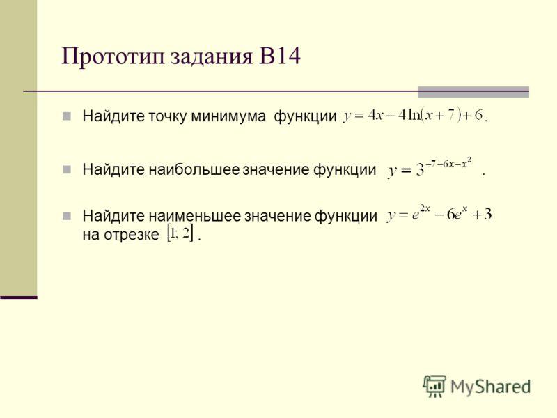 Прототип задания B14 Найдите точку минимума функции. Найдите наибольшее значение функции. Найдите наименьшее значение функции на отрезке.