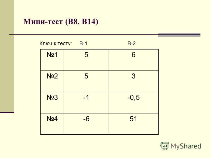 Мини-тест (В8, В14) Ключ к тесту: 156 253 3-0,5 4-651 В-1В-2