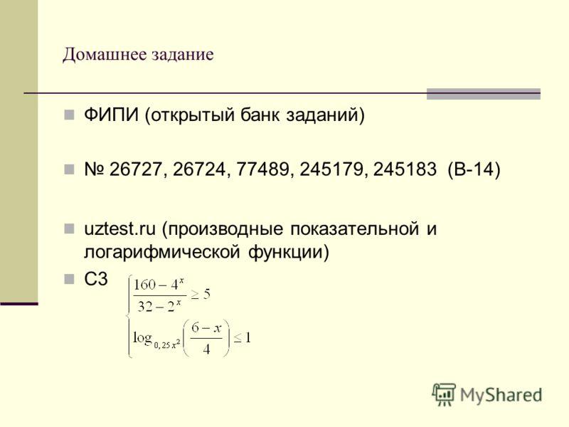 Домашнее задание ФИПИ (открытый банк заданий) 26727, 26724, 77489, 245179, 245183 (В-14) uztest.ru (производные показательной и логарифмической функции) С3