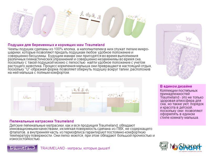 Подушки для беременных и кормящих мам Traumeland Чехлы подушек сделаны из 100% хлопка, а наполнителем в них служат легкие микро- шарики, которые позволяют придать подушкам любое удобное положение и совершенно бесшумны. Будущим мамам они пригодятся во