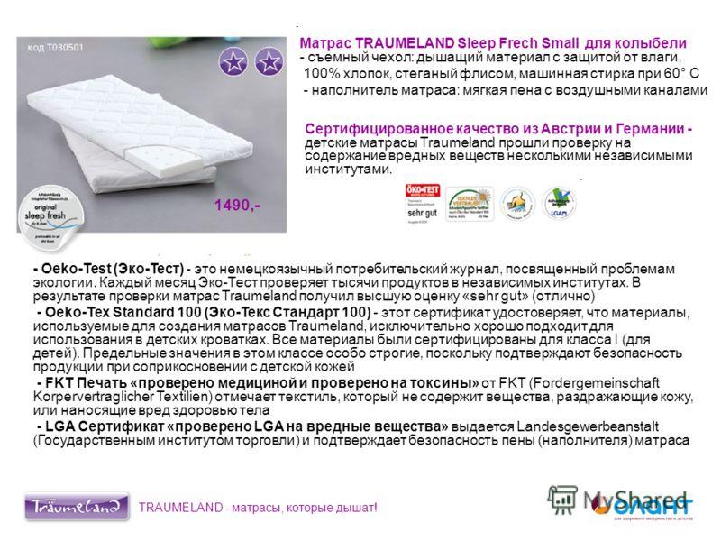 Матрас TRAUMELAND Sleep Frech Small для колыбели - съемный чехол: дышащий материал с защитой от влаги, 100% хлопок, стеганый флисом, машинная стирка при 60° С - наполнитель матраса: мягкая пена с воздушными каналами Сертифицированное качество из Авст