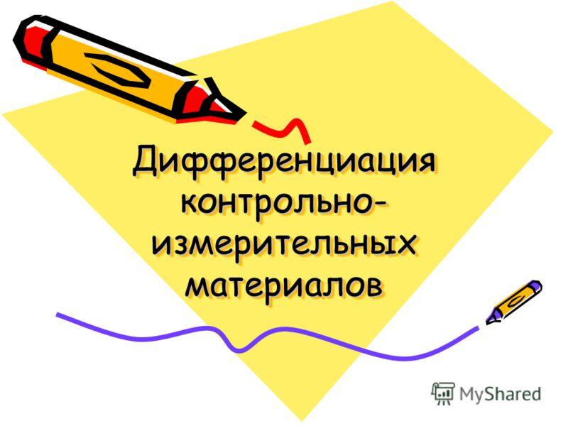 Дифференциация контрольно- измерительных материалов