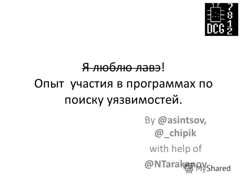 Я люблю лавэ! Опыт участия в программах по поиску уязвимостей. By @asintsov, @_chipik with help of @NTarakanov