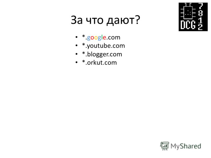 За что дают? *.google.com *.youtube.com *.blogger.com *.orkut.com