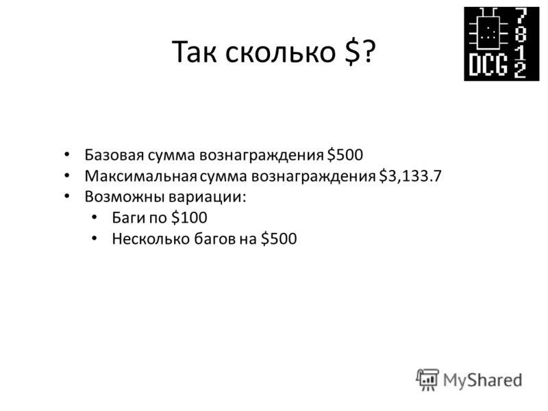 Так сколько $? Базовая сумма вознаграждения $500 Максимальная сумма вознаграждения $3,133.7 Возможны вариации: Баги по $100 Несколько багов на $500