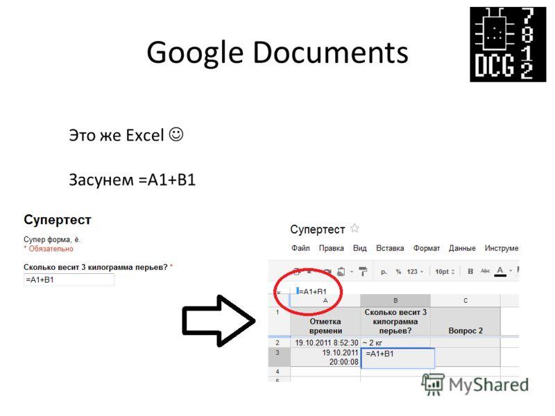 Google Documents Это же Exсel Засунем =A1+B1