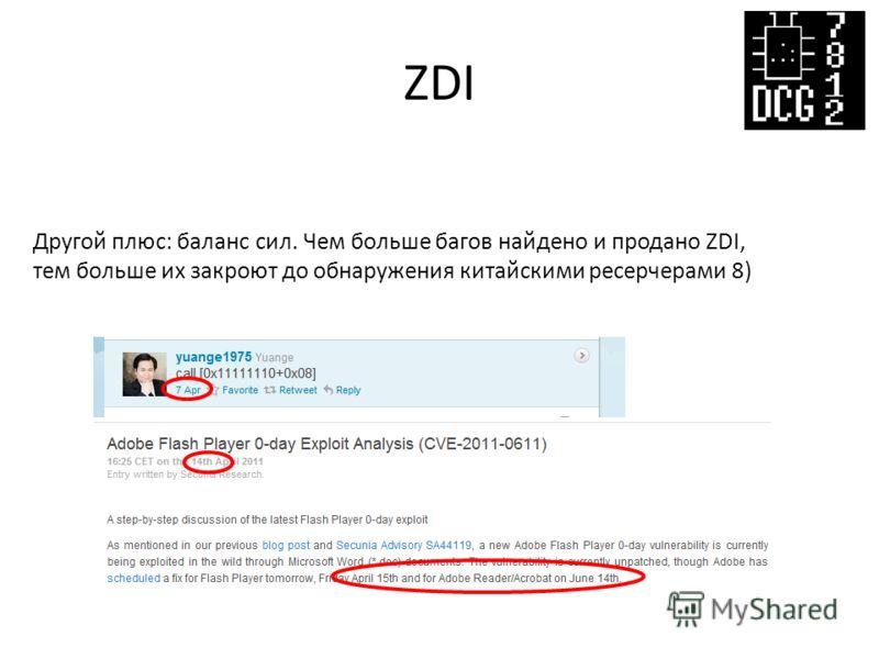 ZDI Другой плюс: баланс сил. Чем больше багов найдено и продано ZDI, тем больше их закроют до обнаружения китайскими ресерчерами 8)
