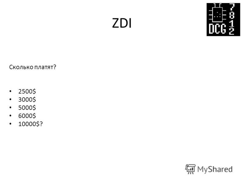 ZDI Сколько платят? 2500$ 3000$ 5000$ 6000$ 10000$?