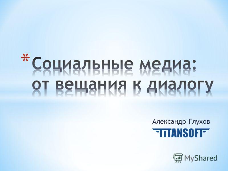 Александр Глухов