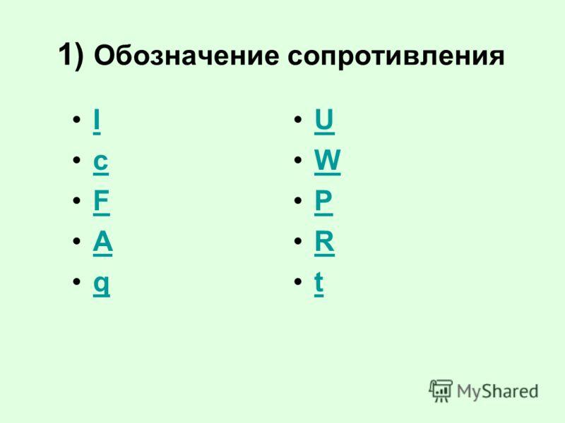 1) Обозначение сопротивления I c F A q U W P R t